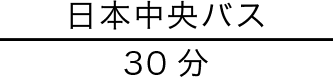 日本中央バス45分
