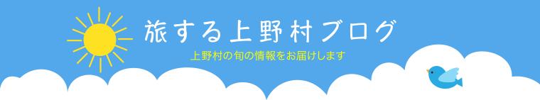 旅する上野村ブログ