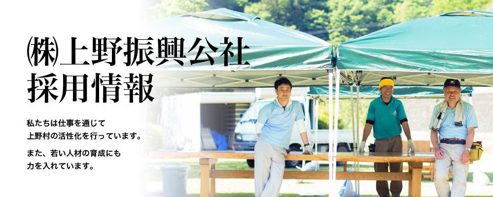 株式会社上野振興公社 採用情報トップ