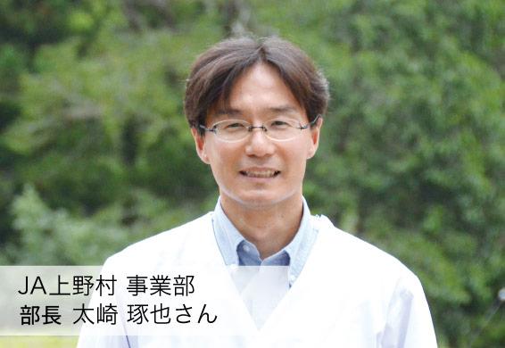 JA上野村 事業部 特産課課長 太崎 琢也さん