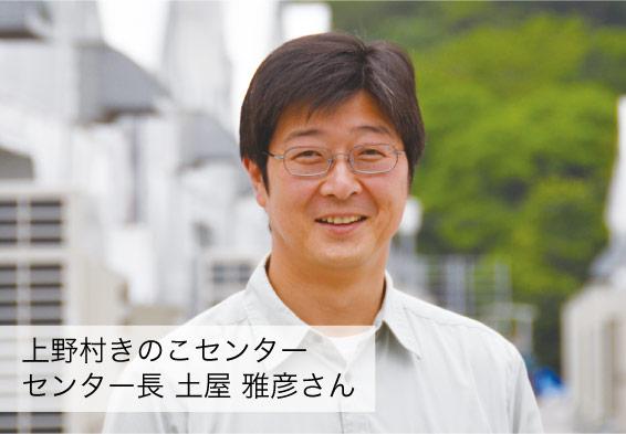 上野村きのこセンター センター長 土屋 雅彦さん
