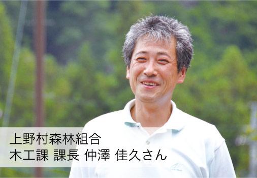 上野村森林組合木工課 課長 仲澤 佳久さん