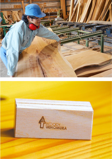 森から木を切り出し、製材して、乾燥、加工、製品化から販売に至るまで全て一貫したモノづくりが行なわれています。