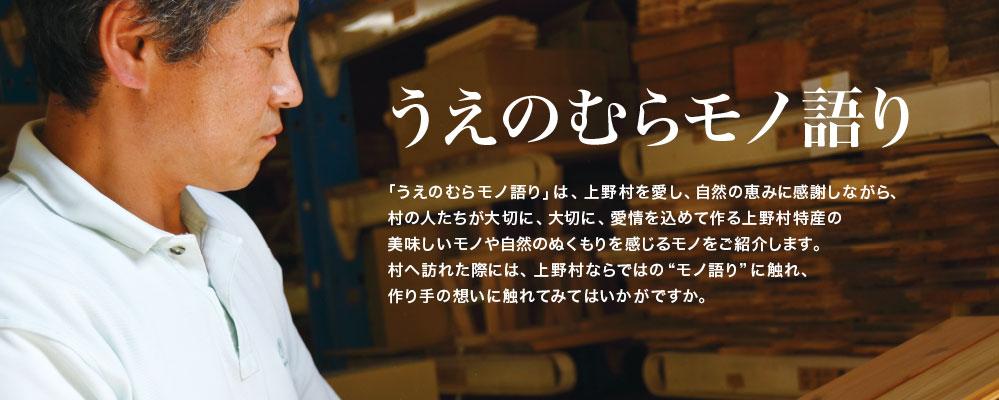 うえのむらモノ語り 愛情を込めて作る上野村特産の美味しいモノや自然のぬくもりを感じるモノをご紹介します。