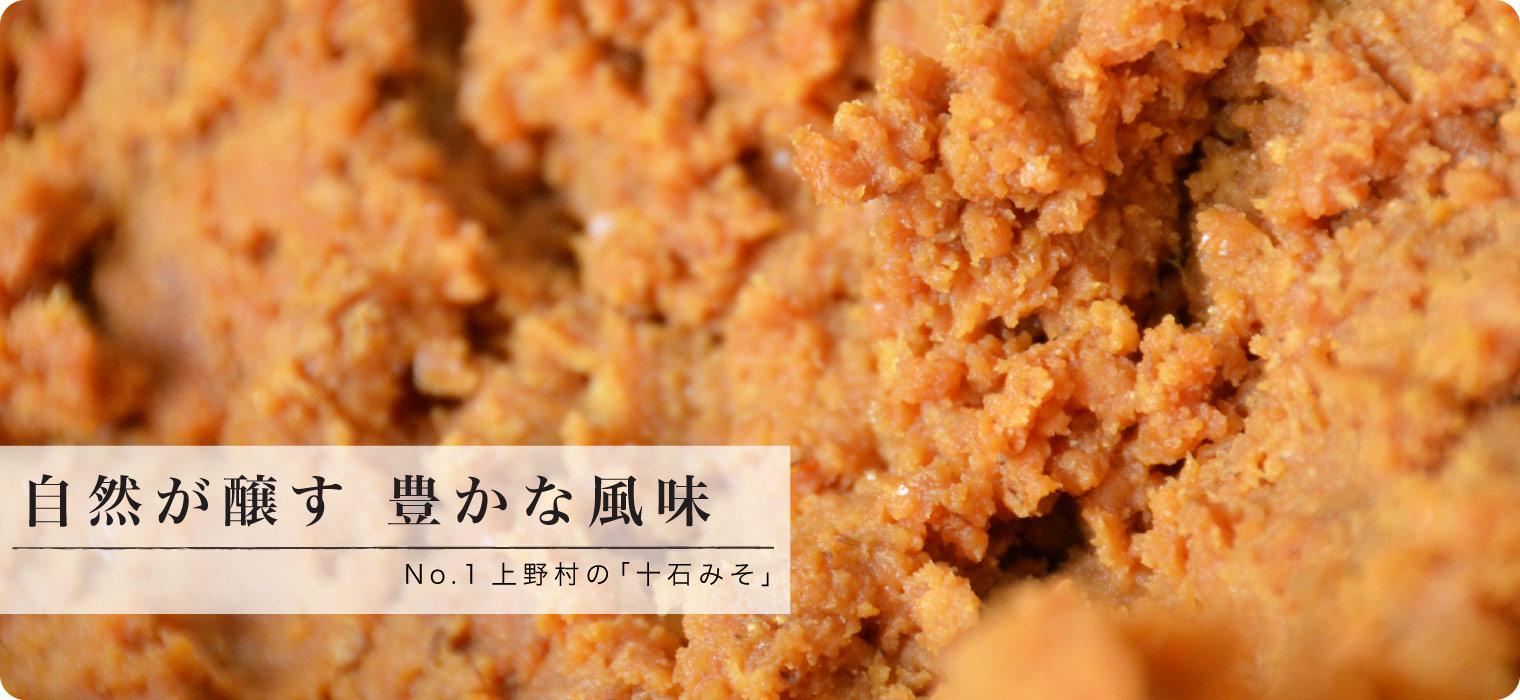 自然が醸す 豊かな風味 上野村の「十石みそ」