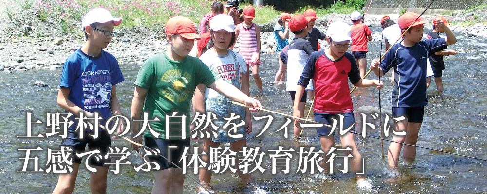 上野村の大自然をフィールドに五感で学ぶ「体験教育旅行」
