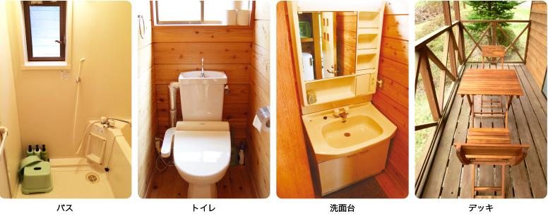 洗面台、バス、トイレ、デッキ