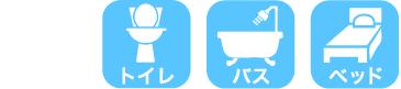 トイレ|バス|ベッド|ソファベッド