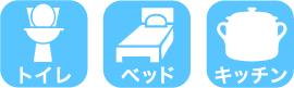 トイレ|バス|ベッド|キッチン