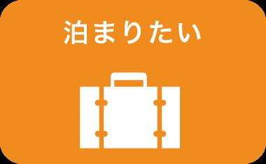 上野村で泊まりたい