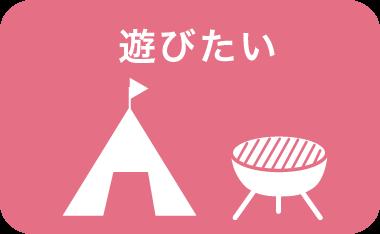 上野村で遊びたい