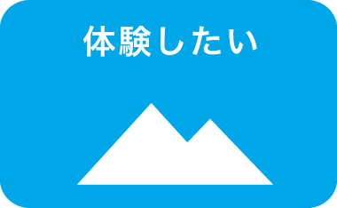 上野村で体験したい