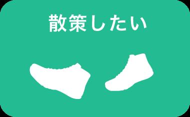 上野村を散策したい