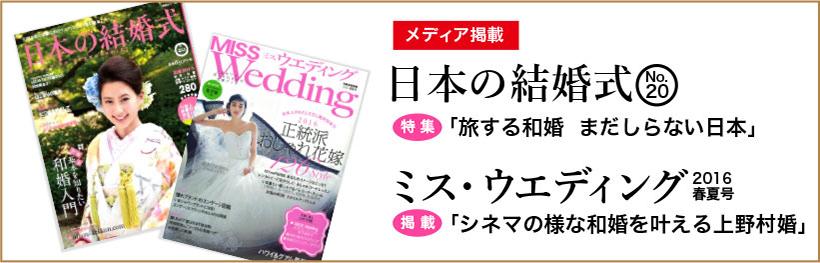 上野村婚メディア掲載