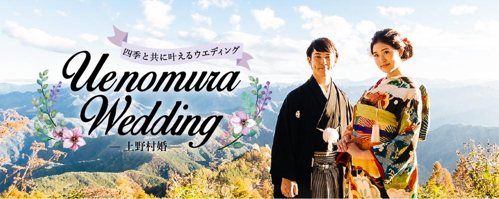 大自然の祝福 上野村婚 ひと味違った思い出に残る結婚式にしたい……。上野村婚は、大自然の中で個性豊かな結婚式が挙げられます。