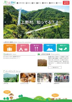 uenomura-tabi_HP