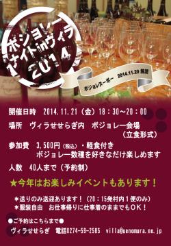 ボジョレちらし2014-1