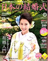 日本の結婚式No.20